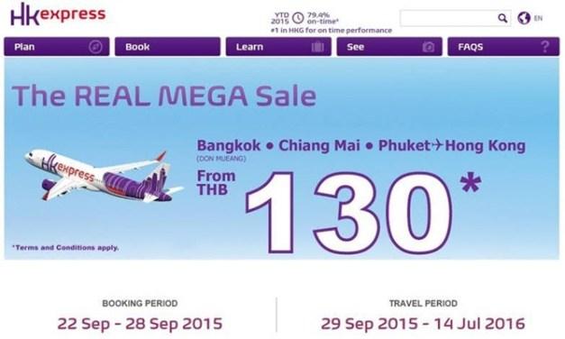 HK Express Mega Sale บินตรงฮ่องกงไป-กลับ เชียงใหม่ เพียง 2000 บาท!!!