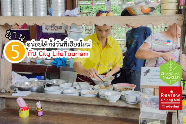 5 ร้าน อร่อยได้ทั้งวันที่เชียงใหม่ กับ City Life Tourism