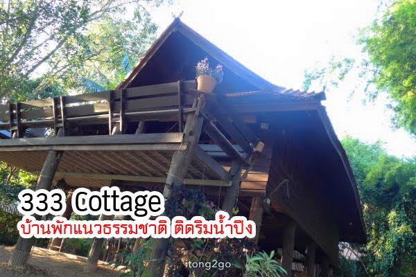 333 Cottage บ้านพักแนวธรรมชาติติดริมน้ำปิง
