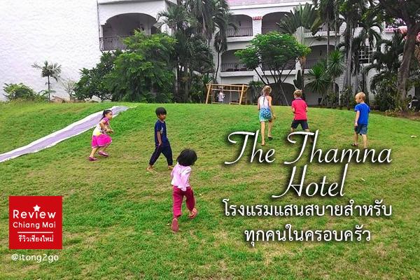 The Thamna Hotel โรงแรมแสนสบายสำหรับทุกคนในครอบครัว