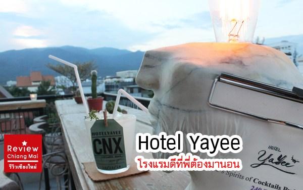 Hotel Yayee โรงแรมดีที่พี่ต้องมานอน