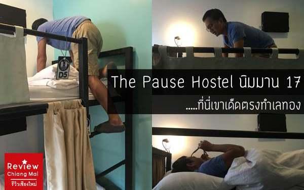 The Pause Hostel นิมมาน17 ที่นี่เขาเด็ดตรงทำเลทอง