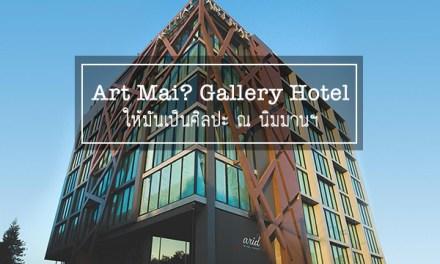 Art Mai? Gallery Hotel ให้มันเป็นศิลปะ ณ นิมมานฯ