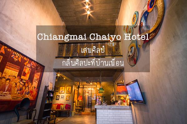 Chiangmai Chaiyo Hotel เสพศิลป์ กลิ่นศิลปะที่บ้านเพื่อน