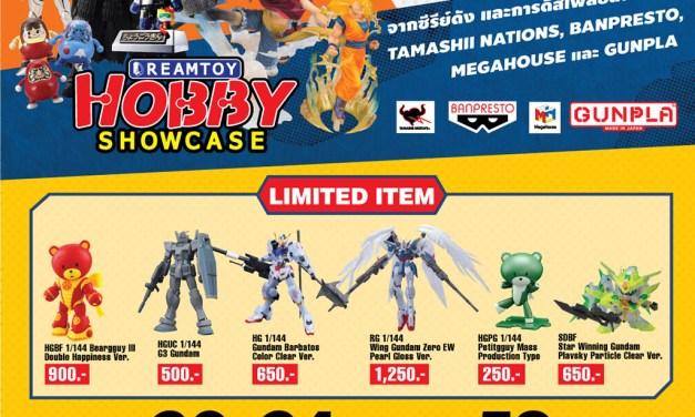 Dreamtoy Hobby Showcase บุกเหนือเจ้า