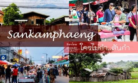 Sankamphaeng ใครไม่กำ…สันกำ