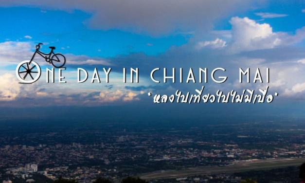 One Day in Chiang Mai  หลงไปเที่ยวไปไม่มีเบื่อ
