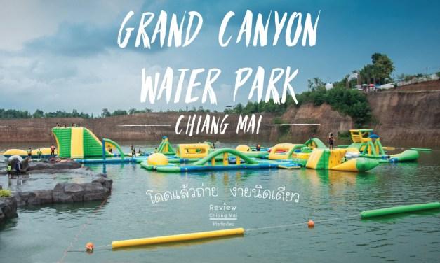 Grand Canyon Water Park โดดแล้วถ่ายง่ายนิดเดียว