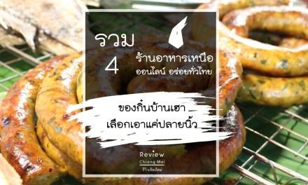 รวม 4 ร้านอาหารเหนือออนไลน์ อร่อยได้ทั่วไทย ของกิ๋นบ้านเฮา เลือกเอาด้วยปลายนิ้ว