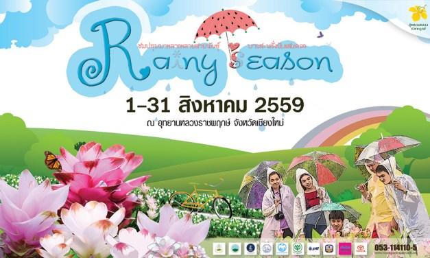 1 – 31 สิงหาคม 2559 แอ่วเหนือ…ไม่กลัวฝน…ชมปทุมมา 40 สายพันธุ์…บานสะพรั่งนับแสนดอก ในงานชมสวนฤดูฝน (Rainy Season) ณ อุทยานหลวงราชพฤกษ์ จังหวัดเชียงใหม่