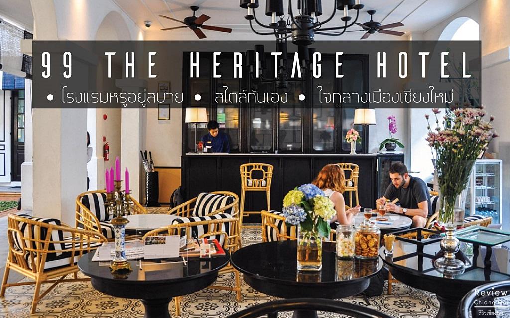 99 the Heritage Hotel โรงแรมหรูอยู่สบาย สไตล์กันเอง กลางเมืองเชียงใหม่