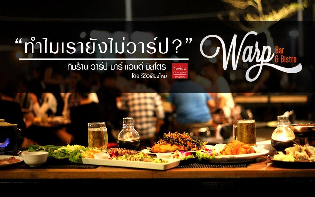 """Warp Bar & Bistro – เปิดวาร์ปไปชิมอาหารพร้อมจิบเครื่องดื่มบนดาดฟ้า ที่ """"วาร์ป บาร์ แอนด์ บิสโตร"""""""