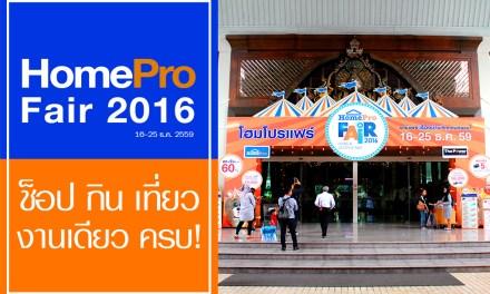 Homepro Fair 2016 ช็อป กิน เที่ยว งานเดียวครบ!! ณ ศูนย์ประชุมและแสดงสินค้านานาชาติ เชียงใหม่