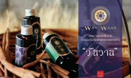 WanWaan เสกความหอมให้ผิวกายด้วยผลิตภัณฑ์เครื่องหอมจากธรรมชาติ