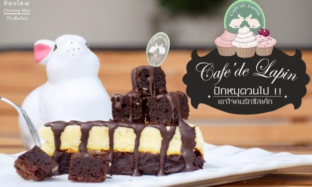 ปักหมุดวนไป! เอาใจคนรักชีสเค้กที่ Cafe' de Lapin