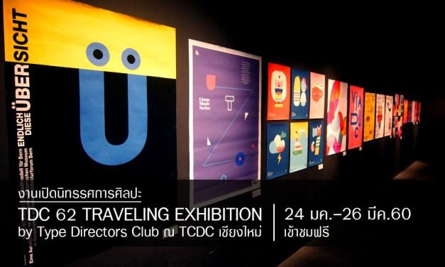 งานเปิดนิทรรศการศิลปะ TDC 62 Traveling Exhibition by Type Directors Club ณ TCDC เชียงใหม่