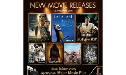New Movies หนังเข้าใหม่สัปดาห์นี้ ที่เมเจอร์ ซีนีเพล็กซ์
