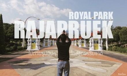 Royal Park Rajapruek ไปถ่ายรูปฮิปๆ ใกล้ชิดธรรมชาติ
