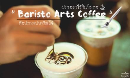 ฝากลายไว้ในใจเธอ Baristo Arts Coffee ศิลปะกาแฟบาริสโต้