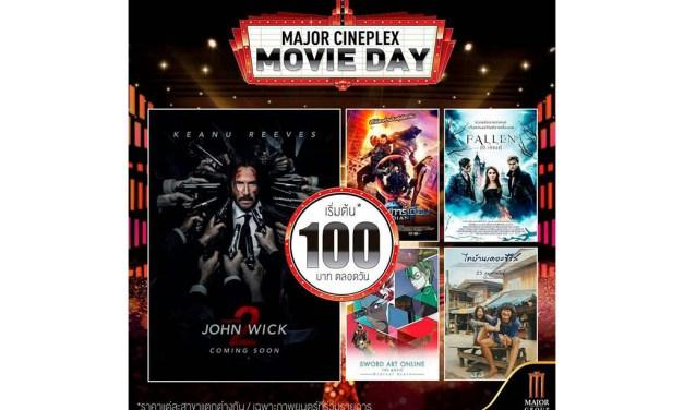 Movie Day วันพุธดูหนังสุดคุ้มเพียง 100 บาทที่เมเจอร์ ซีนีเพล็กซ์