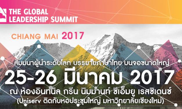 เปิดจำหน่ายบัตรแล้ว!! สัมมนาสุดยอดผู้นำระดับโลก The Global Leadership Summit Chiangmai 2017 แห่งเดียวในเชียงใหม่