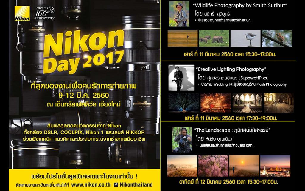 Nikon Day 2017