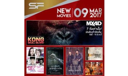 เรื่องย่อภาพยนตร์ New Movies 9 March 2017 @SF Cinema