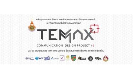 """นิทรรศการโครงงานออกแบบสื่อสาร """"TEM MAX"""""""