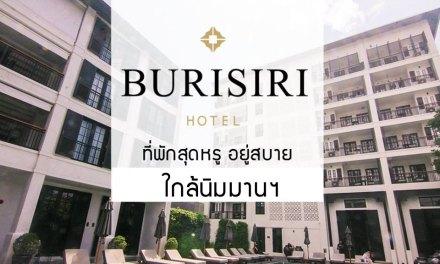 Buri Siri Hotel ที่พักสุดหรู อยู่สบาย ใกล้นิมมานฯ