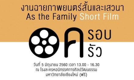 """เตรียมฉาย 3 หนังสั้น 3 ผู้กำกับรุ่นใหม่ในประเด็น ครอบครัว """" At The Family Short Film """""""