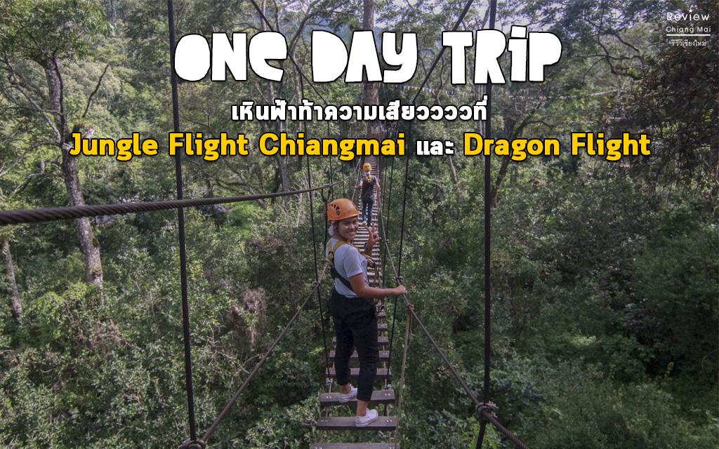 One Day Trip เหินฟ้าท้าความเสียวววว ที่ Jungle Flight Chiangmai และ Dragon Flight