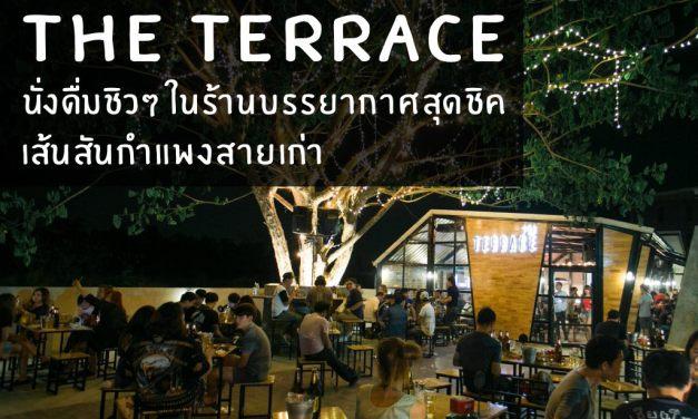 """The Terrace จิบเครื่องดื่มเย็นๆ ฟังคนเล่นดนตรีสด พร้อมชิมอาหารราคาเบาๆ ที่ """"เดอะเทอเรส"""" เส้นสันกำแพงสายเก่า"""