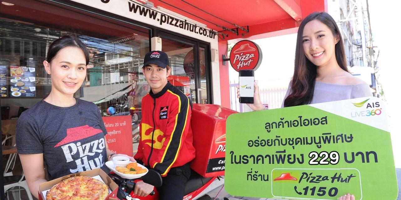 AIS จับมือ Pizza Hut เสิร์ฟสิทธิพิเศษ ให้ลูกค้าซื้อชุดคู่คุ้ม