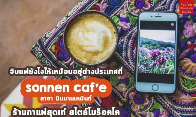 จิบแฟยังไงให้เหมือนอยู่ต่างประเทศที่ sonnen caf'e สาขา นิมมานเหมินท์ ร้านกาแฟสุดเท่ สไตล์โมร็อคโค