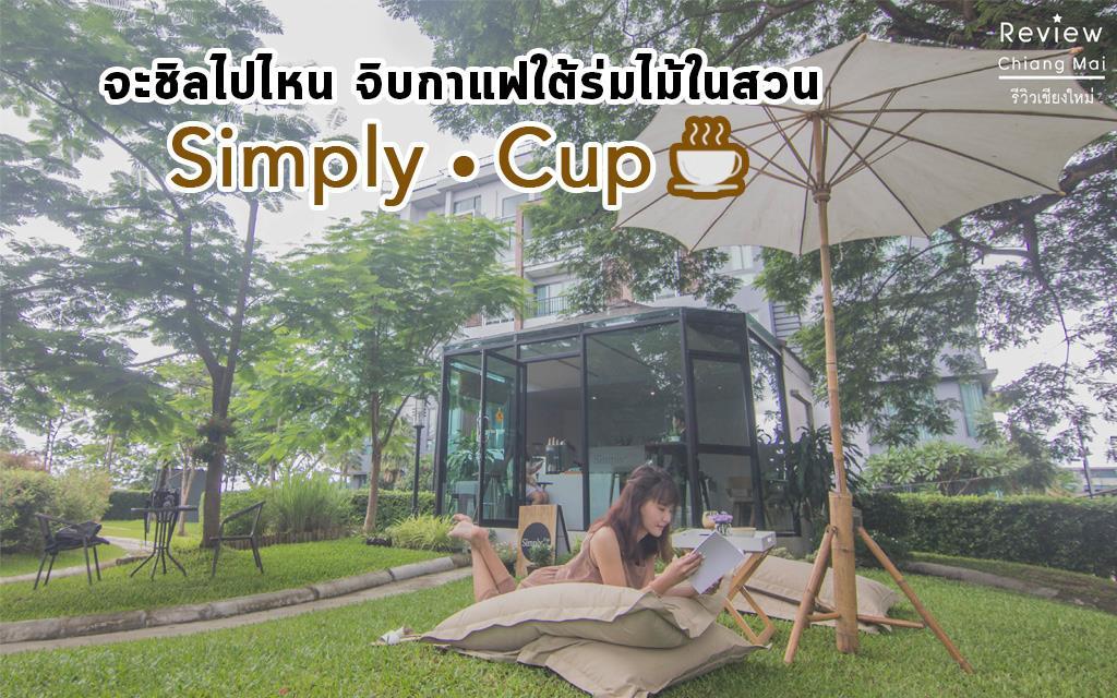 จะชิลไปไหน จิบกาแฟใต้ร่มไม้ในสวน Simply•Cup