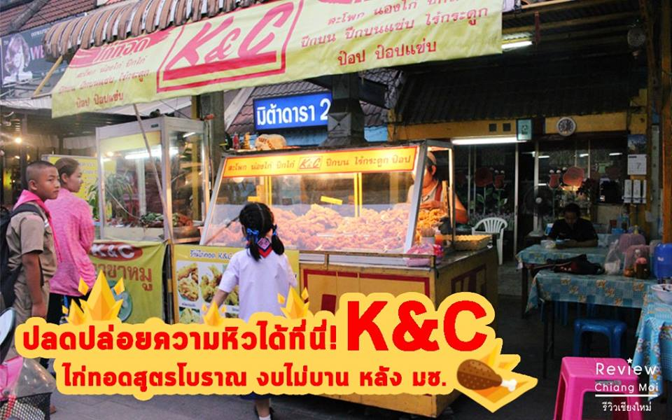 ปลดปล่อยความหิวได้ที่นี่! K&C ไก่ทอดสูตรโบราณ งบไม่บาน หลัง มช.