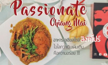 Passionate & Ocean Blue Chiang Mai สุดยอดอาหารเอเชียหลากหลายสไตล์ ไฉไลกว่าเดิม เพิ่มเติมคือความอร่อย!!!