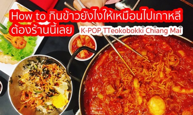 How to กินข้าวยังไงให้เหมือนไปเกาหลี ? ต้องร้านนี้เลย ❤️K-POP TTEOKBOKKI CHIANGMAI