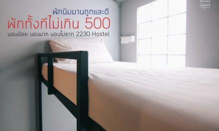 พักนิมมานถูกและดีพักทั้งทีไม่เกิน 500 นอนน้อย นอนมาก นอนไม่ยาก 2230 Hostel