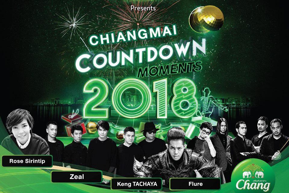 """""""เซ็นทรัลเฟสติวัล เชียงใหม่"""" ชวนลูกค้าทะยานสู่ปีใหม่ในงาน Chiangmai Countdown Moments 2018 ขนทัพดารา และศิลปินดังร่วมสร้างความสนุกสุดมันส์ ภายใต้คอนเซ็ปต์ """"ซุปเปอร์ โซนิกซ์ สเปซ"""" นับถอยหลังพร้อมกัน 12 สาขาทั่วประเทศ"""