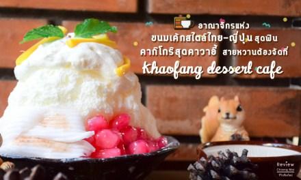 อาณาจักรแห่งขนมเค้กสไตล์ไทย-ญี่ปุ่น สุดฟิน คากิโกริสุดคาวาอี้ สายหวานต้องจัดที่ Khaofang dessert cafe