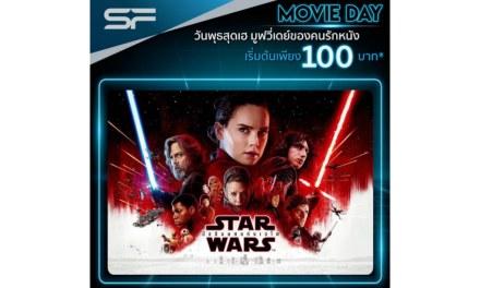 SF อัพเดท MOVIE DAY วันพุธสุดเฮ มูฟวี่เดย์ของคนรักหนัง เริ่มต้นเพียง 100 บาท