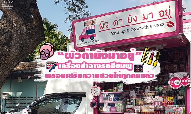 ผัวด่ายังมาอยู่ (ไม่มีผัวก็มาได้) ร้านเครื่องสำอางสีชมพู อู้หูวววว มาเป็นคันรถ พร้อมเสิร์ฟความสวยถึงมือสาวๆๆๆ ???