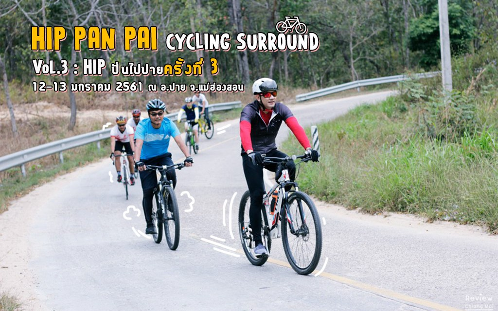 """HIP PAN PAI CYCLING SURROUND Vol.3 : HIP ปั่น ปาย ครั้งที่ 3"" ระหว่างวัน ที่ 12-13 มกราคม 2561 ณ อำเภอปาย จังหวัด แม่ฮ่องสอน"