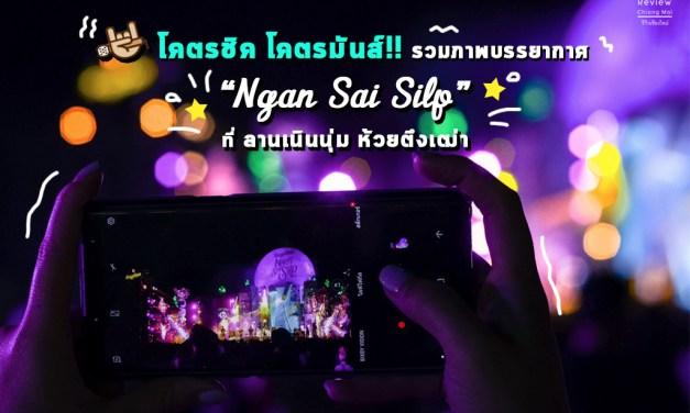 โคตรชิค โคตรมันส์!! รวมภาพบรรยากาศ Ngan Sai Silp ที่ลานเนินนุ่ม ห้วยตึงเฒ่า
