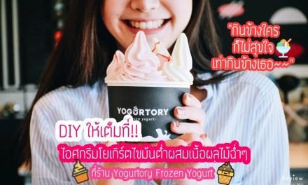 DIY ให้เต็มที่!! ไอศกรีมโยเกิร์ตไขมันต่ำผสมเนื้อผลไม้ฉ่ำๆ ที่ร้าน Yogurtory Frozen Yogurt