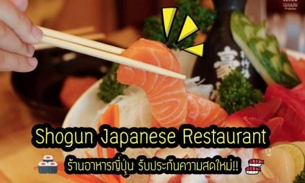 Shogun Japanese Restaurant ร้านอาหารญี่ปุ่น รับประกันความสดใหม่ เน้นๆ ทุกเมนู อาหารเกรดพรีเมี่ยม สะอาด อร่อย ราคาสัมผัสได้ +++