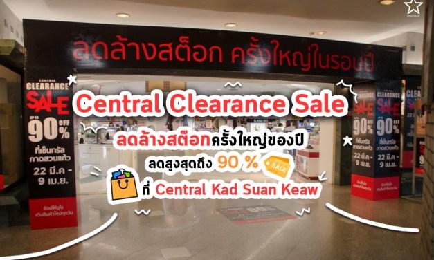 Central Clearance Sale ลดล้างสต๊อกครั้งใหญ่ของปี ลดสูงสุดถึง 90 % ที่ Central Kad Suan Keaw