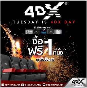 M GEN STUDENTชมภาพยนตร์ในระบบ 4DX วันอังคาร ซื้อ 1 ที่นั่ง ฟรี 1 ที่นั่ง (โดยเป็นราคา M GEN REGULAR) ได้แล้ววันนี้ !!!