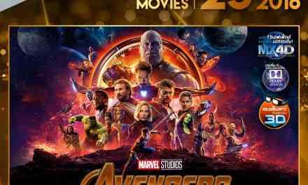Update New Movies สัปดาห์ที่ 25 เมษายน 2561